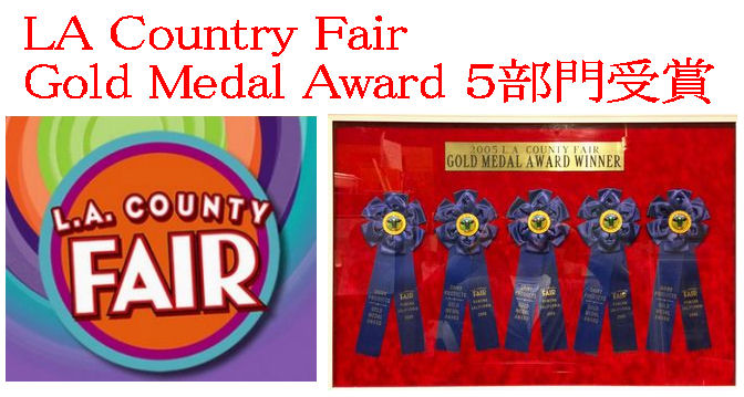 LA Country Fair(Pomona California 2005) でGold Medal Award 5部門受賞