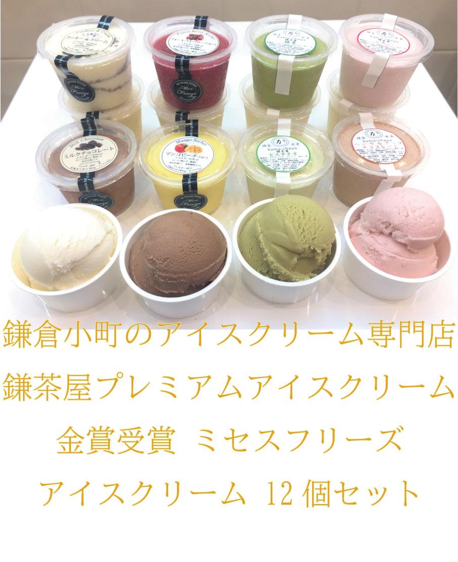 画像1: ミセスフリーズ&鎌茶屋おすすめ24個セット (1)